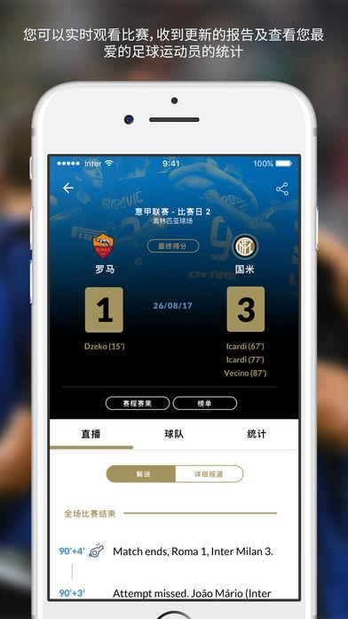国际米兰官方App