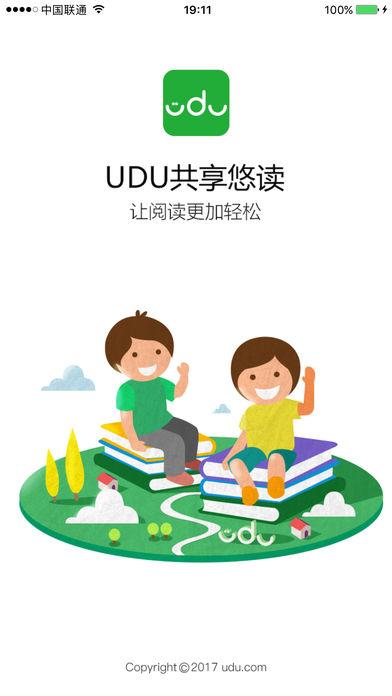 UDU共享悠读
