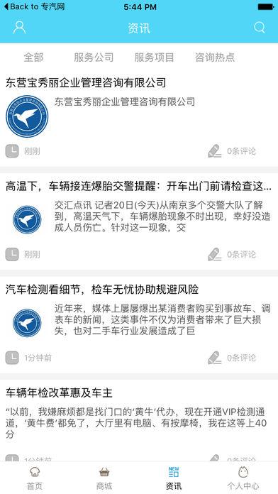 中国机动车检验检测网.