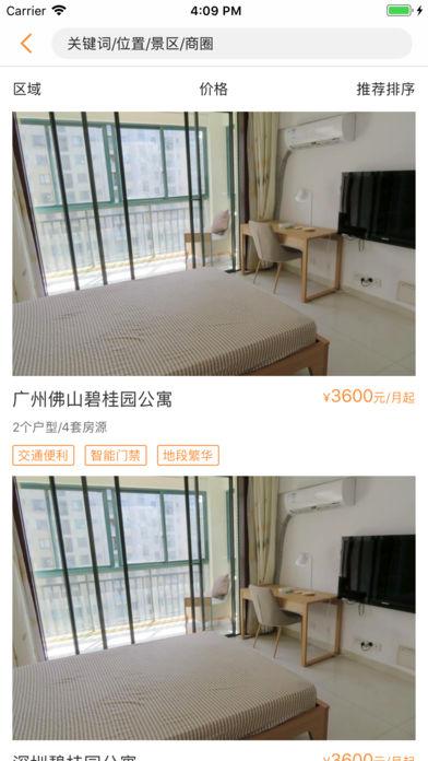 碧桂园公寓