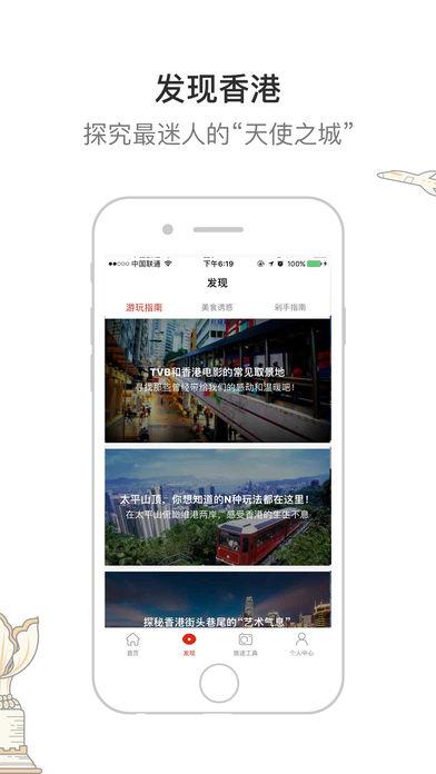香港一游 — 香港自由行地图、攻略