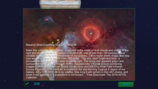 深空遨游(太阳系)