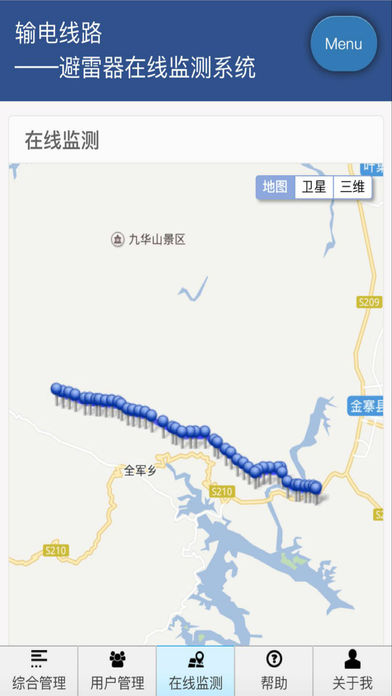 科鼎地理信息服务系统