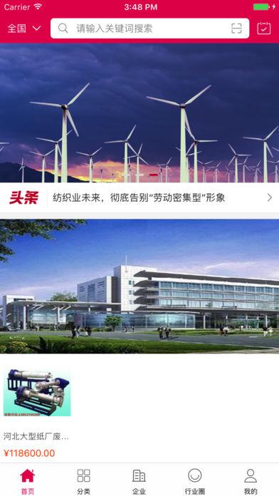 中国工厂自动化网