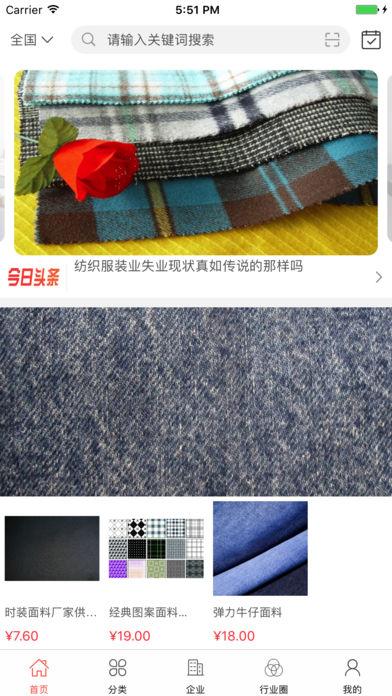 中国纺织交易平台
