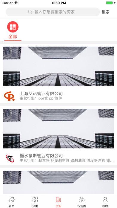 中国管业交易平台