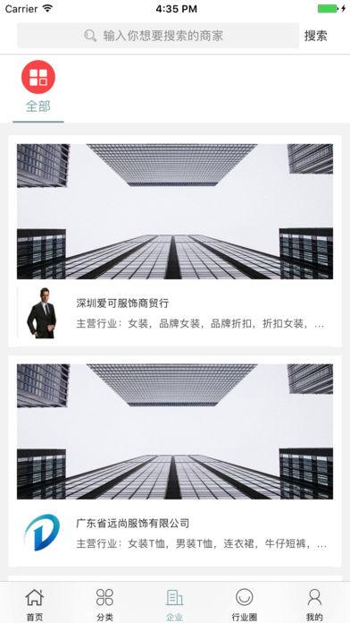 中国服饰微商城