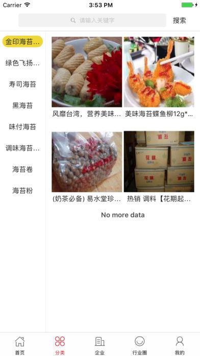 中国海苔网