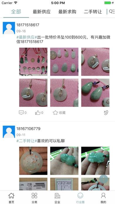 中国翡翠交易平台