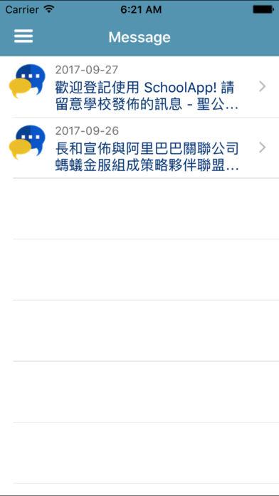 圣公会何泽芸小学 SchoolApp (家长版)