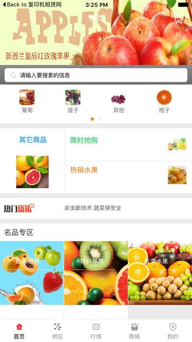中国水果批发网.