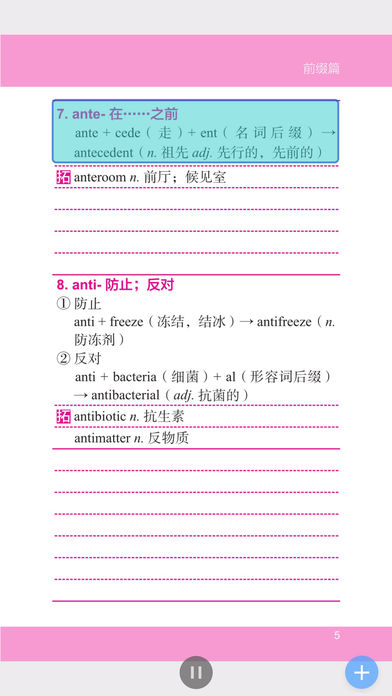 英语单词速记手册