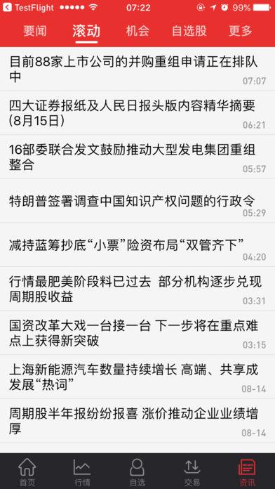 长江同花顺手机炒股理财软件
