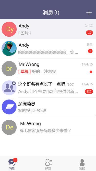 鸡毛信app