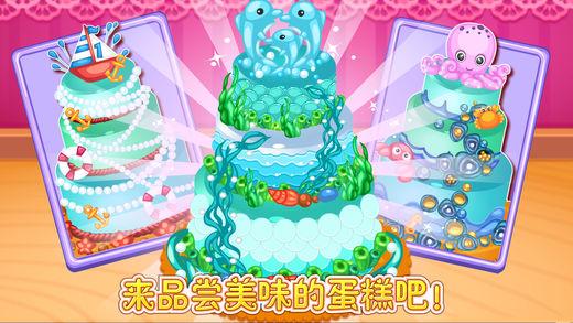 制作美味海底世界蛋糕