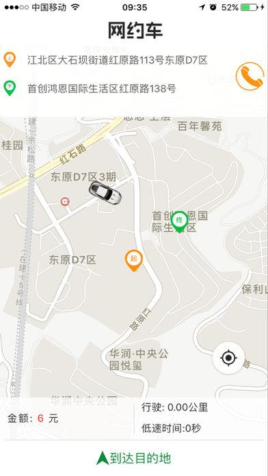 赤峰约车司机