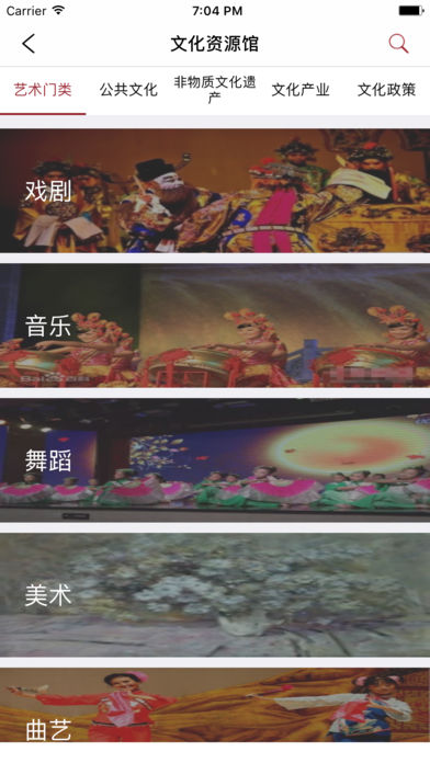 山西文化云