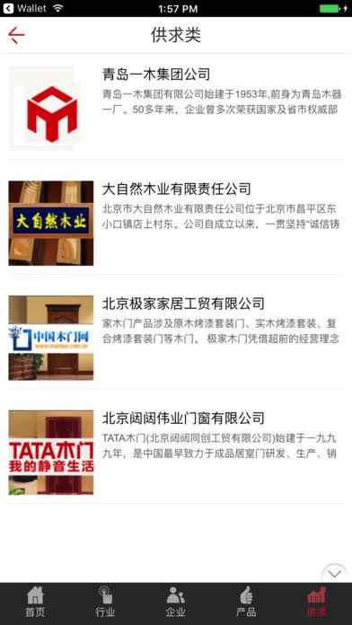 中华门业网app
