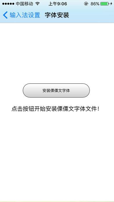 傈僳文输入法