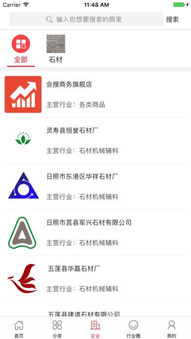 中国石材机械辅料交易平台