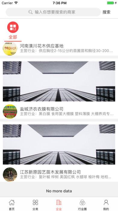 中国花卉门户网