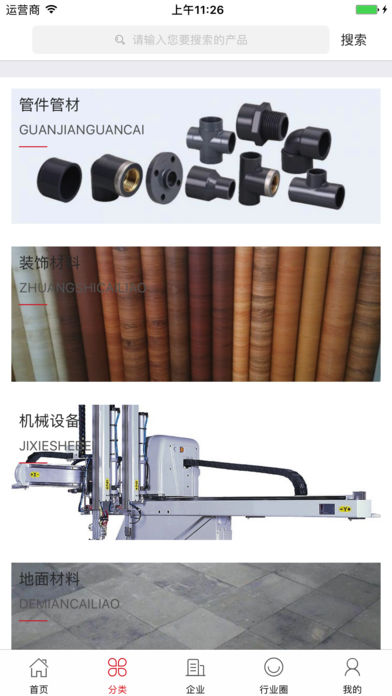 中国建筑材料交易平台