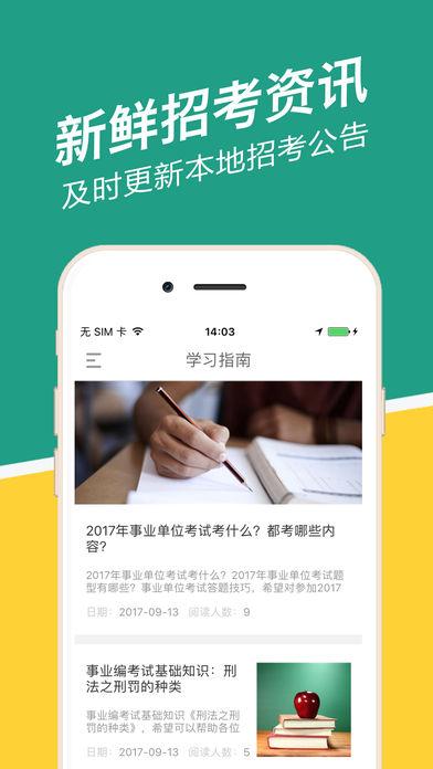 辽宁事考帮·事业单位考试题库2017