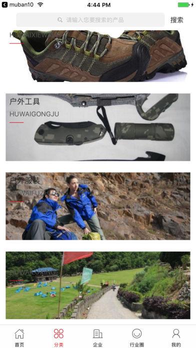 中国户外野营用品
