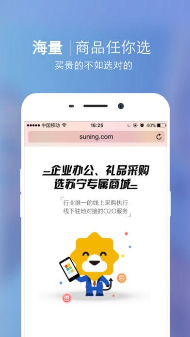 苏宁企业购 - 一站式专属采购商城