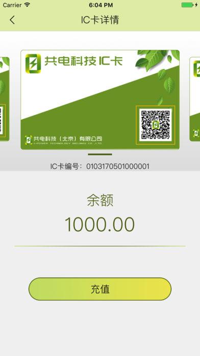 共电IC卡