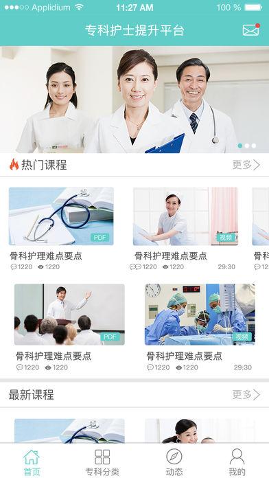 专科护士在线培训平台