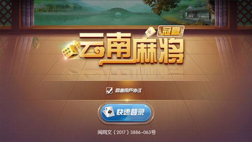 冠赢云南麻将(全集)