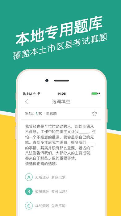 云南事考帮·事业单位考试题库2017