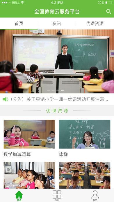 全国教育云