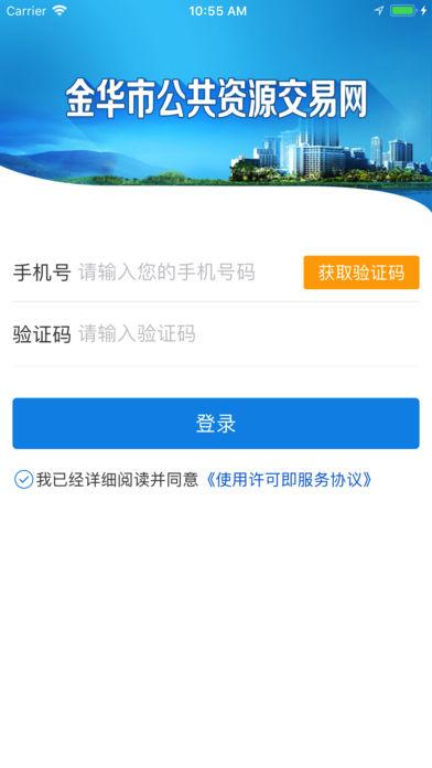 金华公共资源交易中心