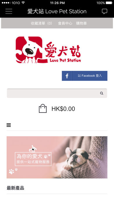 爱犬站 Love Pet Station