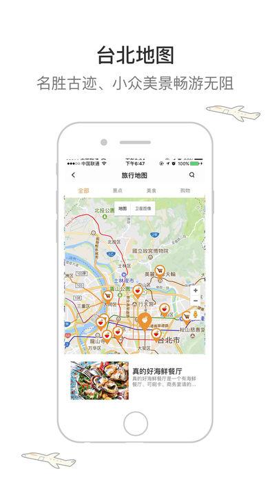 台北一游 — 台湾自由行地图、攻略