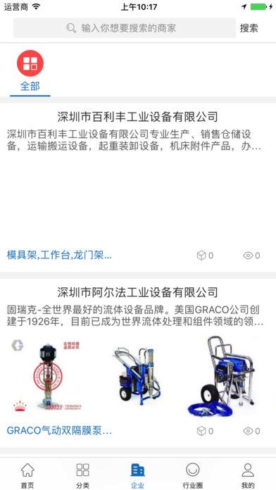 中国工业设备网