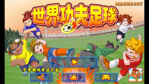 世界功夫足球