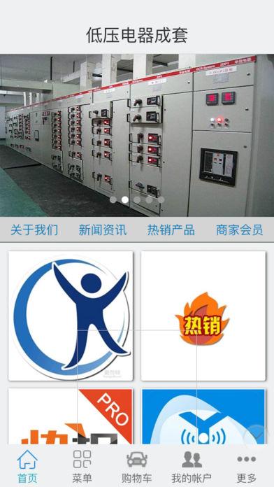低压电器成套客户端