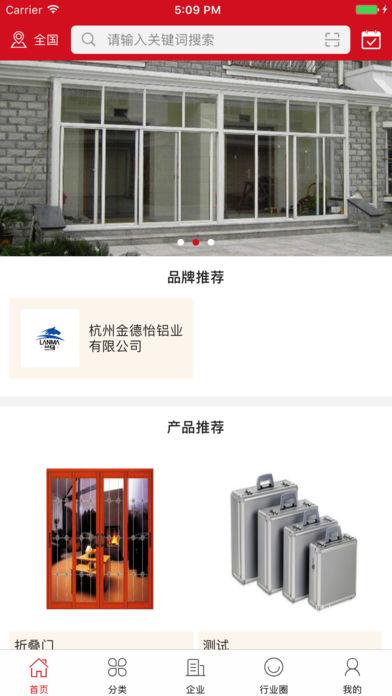 中国铝合金门窗网