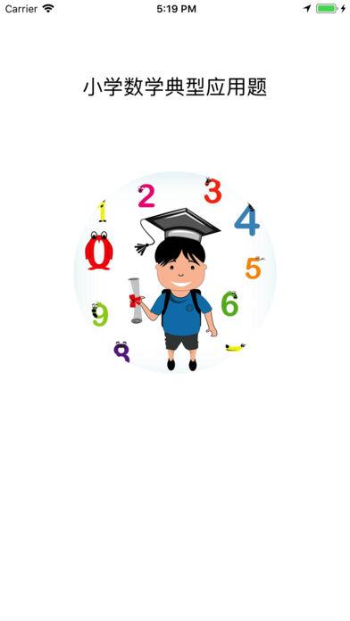 小学数学典型应用题分析