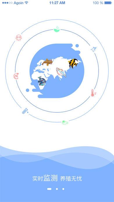 渔业物联网