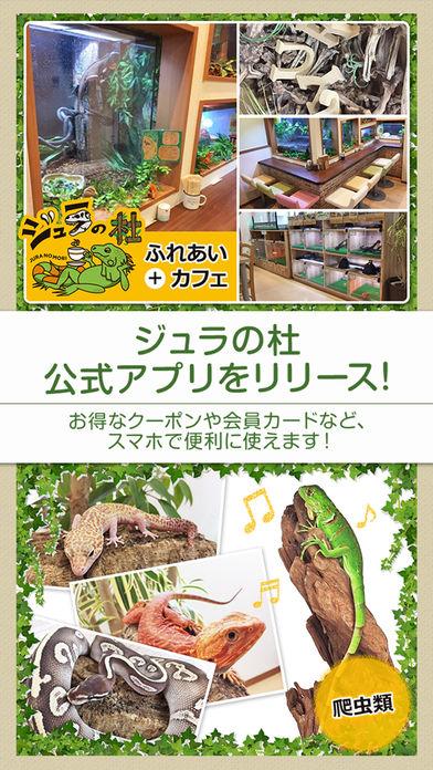 爬虫类専门店 ジュラの杜公式アプリ