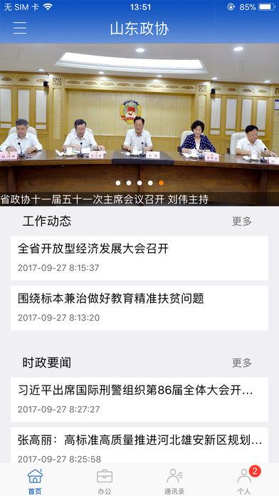 山东省政协