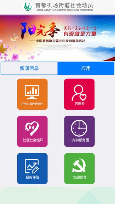 社会力量机场志愿者App
