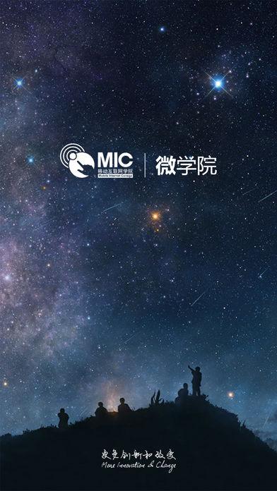微学院MIC