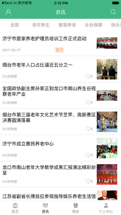 中国养老服务网.