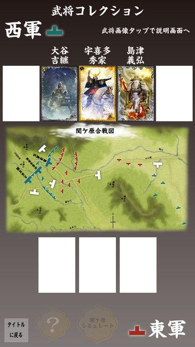决戦!冈山城