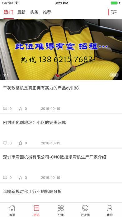中国汽车座垫交易网
